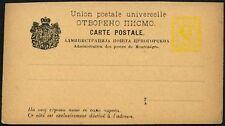 Le Monténégro années 1890 2n jaune entiers postaux Inutilisé Carte #C44519