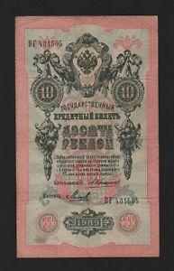 10 rubles 1909 Russia tsarist government Konshin Miheev