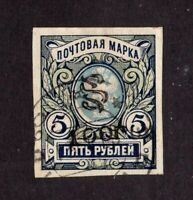 Armenia stamp #160, used, imperf, 1920, SCV $25.00