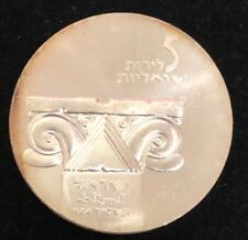 1964 Israel Five Lirot Silver Proof Coin