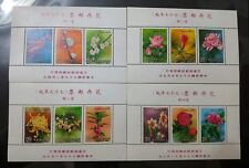 Taiwan stamp(2618a-2627a)-1988-特254(534)-Flower Postage Stamps-S/S-MNH