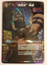 Naruto Miracle Battle Carddass NR02-81 MR Kakuzu Earth Grudge Fear