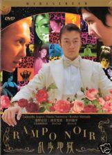 Rampo Noir DVD Tadanobu Asano Hiroki Narimiya NEW R3 Eng Sub