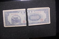 CHINA BANKNOTE P-378  THE CENTRAL BANK OF CHINA 1945 50YUAN G 1pc