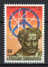 Greece. 1st International Conference for DEMOCRITUS, Year: 1983 Greek MNH stamps