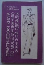 Practical book on modeling of women's clothing 1992 Russian sewing Моделирование
