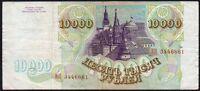 1993 RUSSIA 10000 RUBLES BANKNOTE * 3446661 * aVF * P-259a *