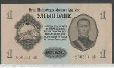 Mongolia 1955 - 1 Tugrik Banknote