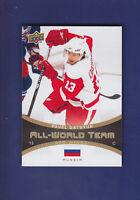 Pavel Datsyuk 2010-11 Upper Deck All-World Team #AW36