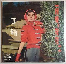 """Sealed Chinese Hong Kong Ting Hou 丁皓 一段情 及 荷花 插曲 未開封黑膠唱片 EMI 10"""" LP 3AE128"""