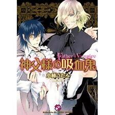 Shinpu-sama no Kyuuketsuki #1 YAOI BL Manga / KOBAYASHI Kotaro