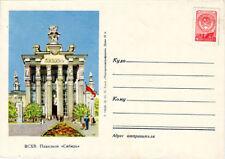 1955 Soviet stamped letter cover VDNKh: Pavilion SIBERIA