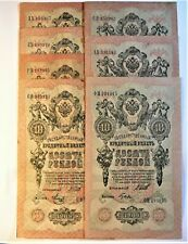 Russia Lot of 20 1909 10 Rouble Notes PB1