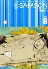 SAMSON 08/2013 Japanese Middle Aged Fat Gay Homosexual Magazine