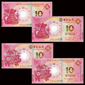 China macau 2018 year Zodiac Dog+Pig 4PCS BrandNew Banknotes(Number of random)