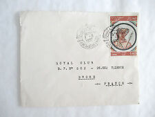 Enveloppe Timbrée du 7/6/1977 Oued-Athmenia, Algérie vers France
