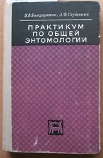 Russian Book Scarecrow Dummy Entomology Insect Butterfly Beetle Collection Makin