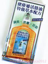 健絡通活絡油 HERBALGY PAIN RELIEVING MEDICATED OIL 50 ML