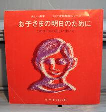 vtg old Oriental language childrens book Chinese Japanese Korean ? rd askmee