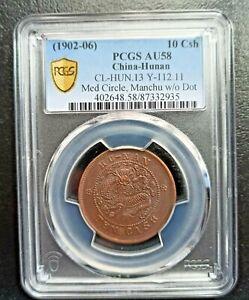 1902-1906 China Hunan 10 cash Dragon copper coin PCGS AU58