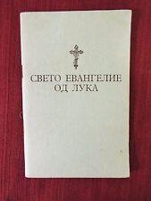 The Book of Luke in Bulgaria/Macedonian - 1959