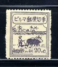 Japan 🎎 1942-1943 Occupation Burma Stamp MNH 🔥