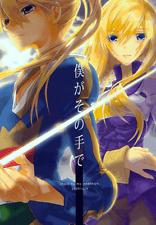 Final Fantasy Tactics Doujinshi Comic Manga Ramza x Agrias Alma Algus Delita Cho