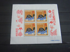 Japan - souvenir sheet of stamps Year 1956 MH* (thin spot) see pictures
