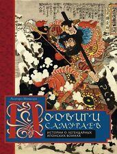 Асатаро Миямори Подвиги самураев. Истории о японских воинах  BOOK IN RUSSIAN