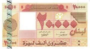 Lebanon 20000 Livres 2004 UNC