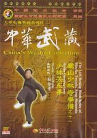(Out of print)  Songshan Shaolin Guandong Boxing by Geng Heying DVD - No.011