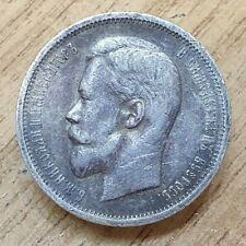 1912 Russia 50 Kopecks .900 Silver Coin