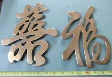 VINTAGE HAND CUT LARGE, SOLID BRASS CHINESE CHARACTER TRIVETS / POT STANDS, ETC