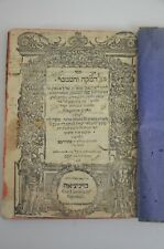 1602 HaMekach VHamemkar Venice Judaica Hebrew book antique Manuscriptהמקח והממכר