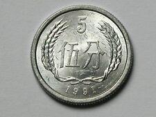China (People's Republic) 1991 5 FEN Aluminum Coin AU+ with Lustre