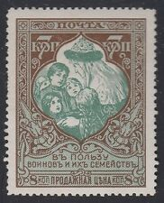RUSSIA, 1915. Postal Charity 132A Unissued, Mint **