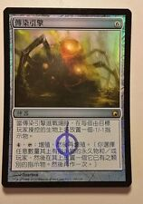 1x FOIL Contagion Engine SOM No145 Scars of Mirrodin MTG Chinese Rare Card x1