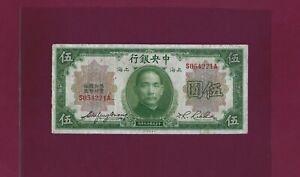 China 5 Dollars 1930 P-200 VF Shanghai