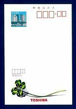 JAPAN - GIAPPONE - Intero post. - 1983 - Cartolina Pubblicitaria: Toshiba