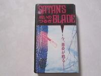 SATAN'S BLADE L. Scott Castillo Jr. Tom Bongiorno japanese horror movie VHS