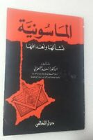 1988 Vintage Arabic Book Freemasonry Mason  كتاب الماسونية