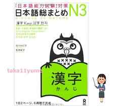 JLPT N3 Japanese Language Proficiency Test Nihongo So-Matome KANJI Textbook