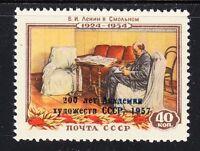 Russia 1958 MNH Sc 2060 Mi 2074 Vladimir Lenin, Overprinted ,Type I Lyapin **