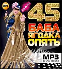 СОРОК ПЯТЬ - БАБА ЯГОДКА ОПЯТЬ! mp3 коллекция , MP3