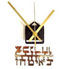 New Silent Quartz Clock Making Kit - 20mm Gold Hebrew Numbers 119mm Gold Hands