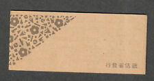 Japan Sc#259a M/NH, Unexploded Complete Booklet