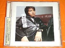 MusicCD4U - Original CD Leo Ku - Gu Ju Ji debut chinese 古巨基 忘了時間的鐘