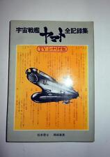 Star Blazers Space Battleship Yamato All Records Tv Scenario Version Book 1979!