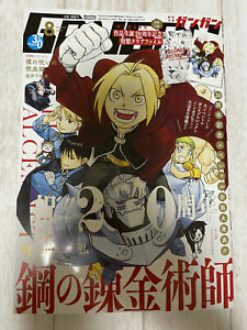 Fullmetal Alchemist 20th Anniversary Shonen Gangan 2021 Aug appendix clear file