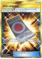 Net Ball Pokemon Card UR Japanese 061-050-SM7B-B